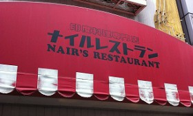 【第1回開催】銀座 ナイルレストラン
