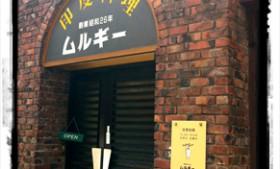【第2回開催】渋谷 ムルギー
