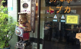 【第6回開催】神田 トプカ本店