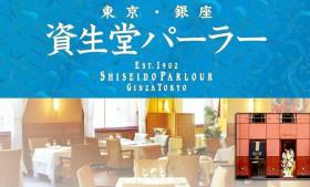 【第11回開催】資生堂パーラー銀座本店